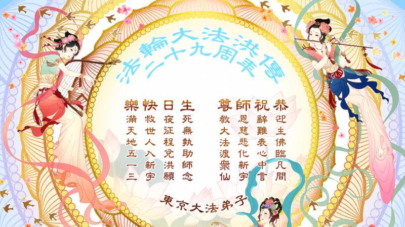 日本东京大法弟子恭祝李洪志师尊生日快乐
