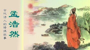 古代詩人的修煉故事:孟浩然