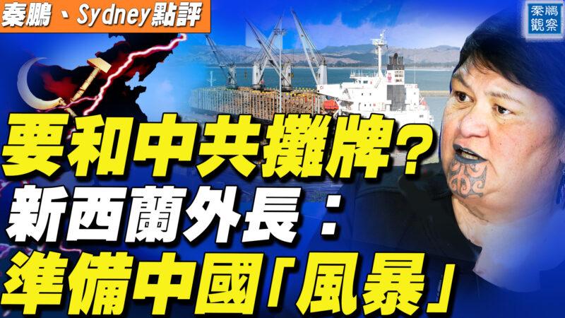 【秦鹏直播】新西兰要与中共摊牌?台战斗机赴美秘密训练