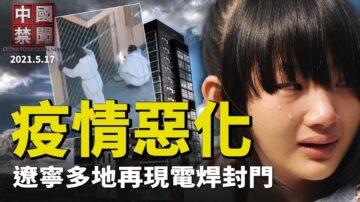 【中國禁聞】5月17日完整版