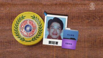 台國安局:劉冠軍潛逃洩密給中共 涉投敵罪名
