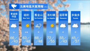 5月7日全球天氣預報