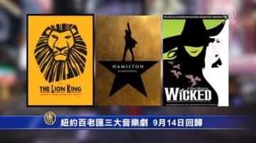 【疫情动态】纽约百老汇三大音乐剧 9月14日回归