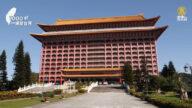 1000步的缤纷台湾: 老外必访!老字号五星级饭店的总统级御膳房,来一场达官贵人的豪华体验!