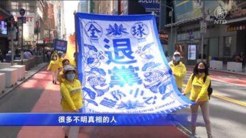 世界法轮大法日全球退党过3.7亿人 纽约游行声援