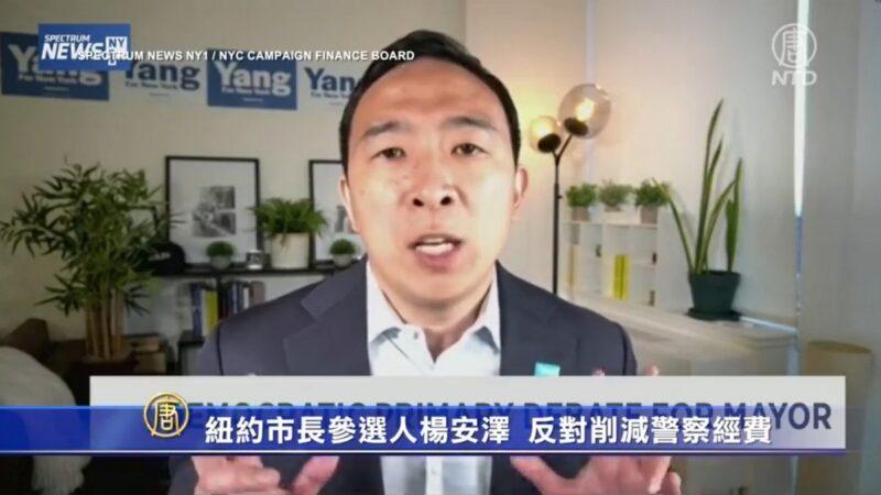 纽约市长参选人杨安泽 反对削减警察经费