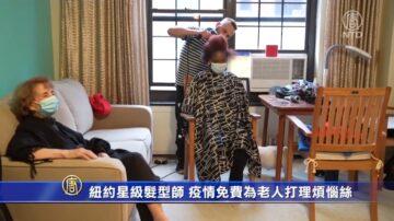 紐約星級髮型師 疫情免費為老人打理煩惱絲