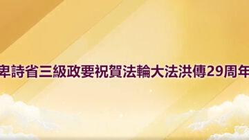 卑詩省三級政要祝賀法輪大法洪傳29周年並頒發褒揚令