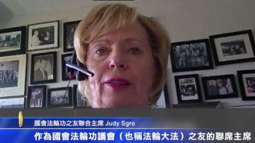 國會法輪功之友聯席主席Judy Sgro 國會演講: 再次祝賀法輪大法日