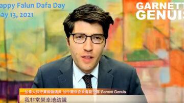 加拿大保守黨國會議員 加中關係委員會副主席Garnett Genuis恭賀5.13「世界法輪大法日」