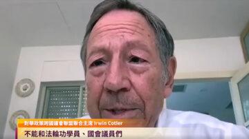 對華政策跨國議會聯盟聯合主席Irwin Cotler恭賀5.13「世界法輪大法日」