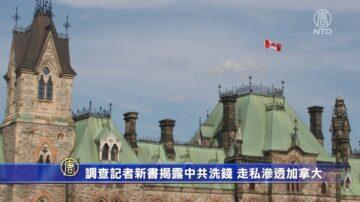 調查記者新書揭露中共洗錢、走私滲透加拿大