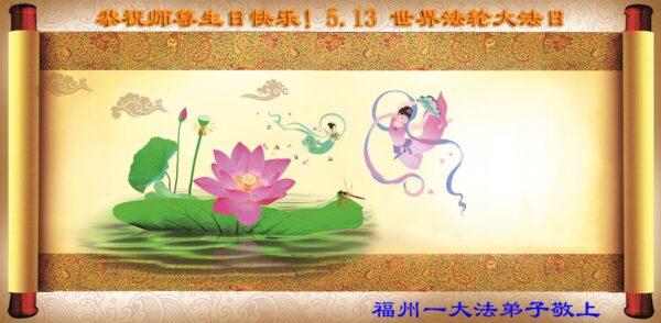 福建法輪功學員恭賀世界法輪大法日暨李洪志大師華誕(21條)