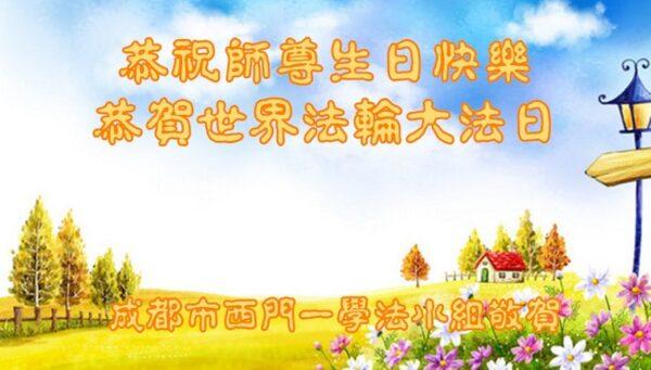 成都法轮功学员恭贺世界法轮大法日暨李洪志大师华诞(20条)