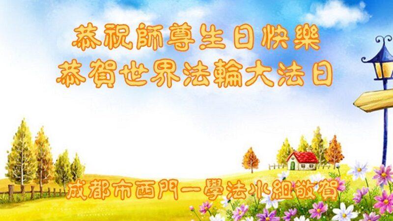 成都法輪功學員恭賀世界法輪大法日暨李洪志大師華誕(20條)