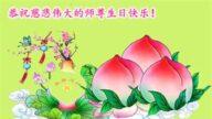 北京法轮功学员恭贺世界法轮大法日暨李洪志大师华诞(21条)