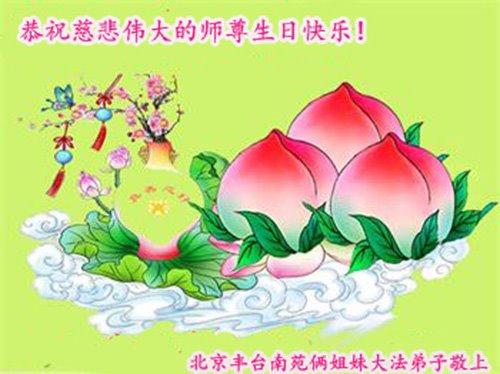 北京法輪功學員恭賀世界法輪大法日暨李洪志大師華誕(21條)