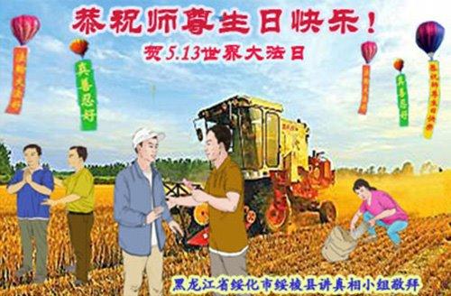 黑龙江法轮功学员恭贺世界法轮大法日暨李洪志大师华诞(22条)