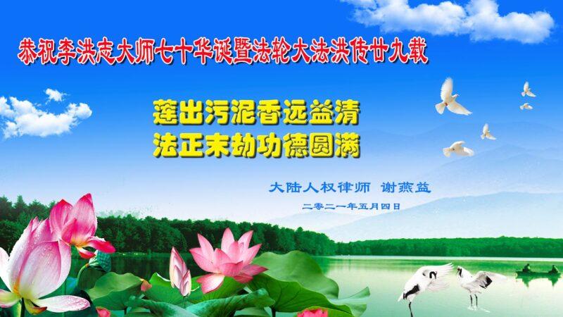 五位中國人權律師恭賀法輪大法弘傳世界