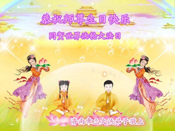 濟南法輪功學員恭賀世界法輪大法日暨李洪志大師華誕(25條)