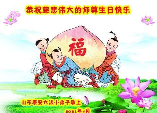 法輪功小弟子恭賀世界法輪大法日暨李洪志大師華誕