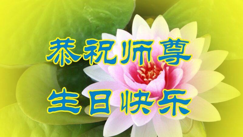 保定法輪功學員恭賀世界法輪大法日暨李洪志大師華誕(23條)