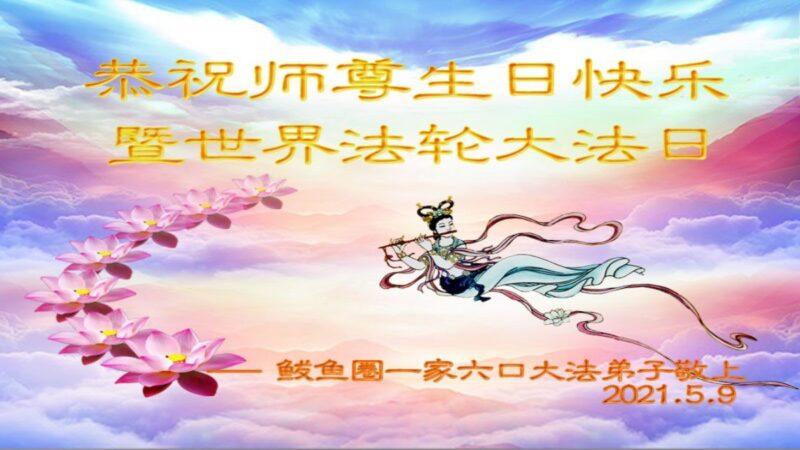 遼寧法輪功學員恭賀世界法輪大法日暨李洪志大師華誕