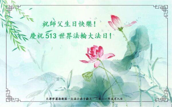 法輪功小弟子恭賀世界法輪大法日暨李洪志大師華誕(24條)