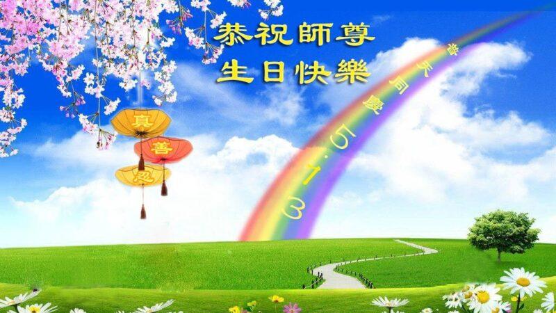 齐齐哈尔法轮功学员恭贺世界法轮大法日暨李洪志大师华诞(19条)