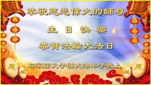 石家莊法輪功學員恭賀世界法輪大法日暨李洪志大師華誕(26條)