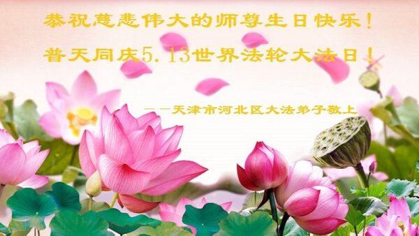 天津法輪功學員恭賀世界法輪大法日暨李洪志大師華誕(23條)