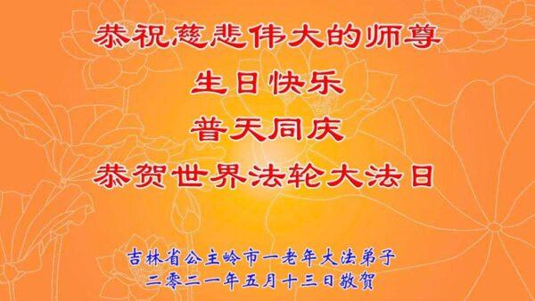 吉林省法輪功學員恭賀世界法輪大法日暨李洪志大師華誕(22條)