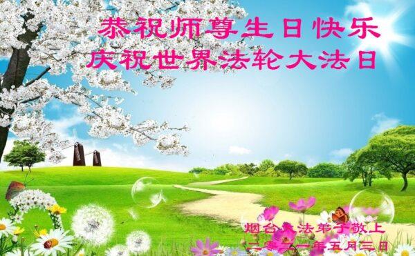 山东法轮功学员恭贺世界法轮大法日暨李洪志大师华诞(20条)