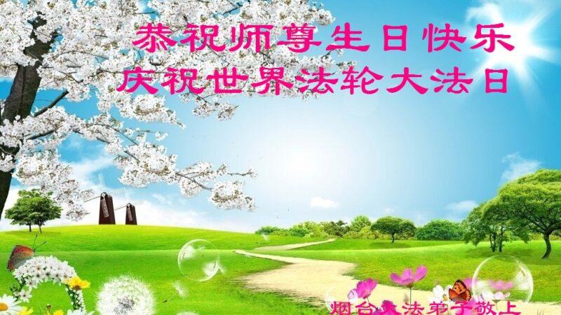 山東法輪功學員恭賀世界法輪大法日暨李洪志大師華誕(20條)