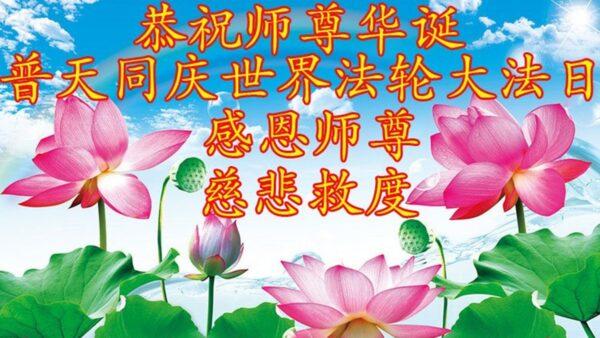 各行业法轮功学员恭贺世界法轮大法日暨李洪志大师华诞(30条)