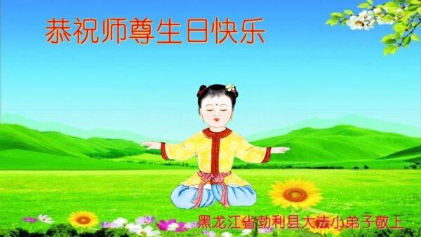 大法小弟子恭贺世界法轮大法日暨李洪志大师华诞(23条)