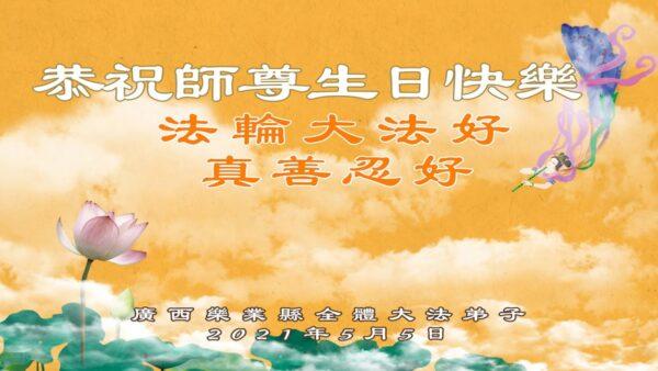 广西法轮功学员恭贺世界法轮大法日暨李洪志大师华诞