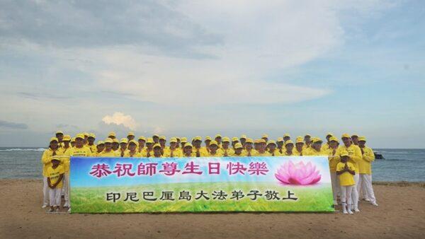 印度尼西亚法轮功学员恭贺世界法轮大法日暨李洪志大师华诞