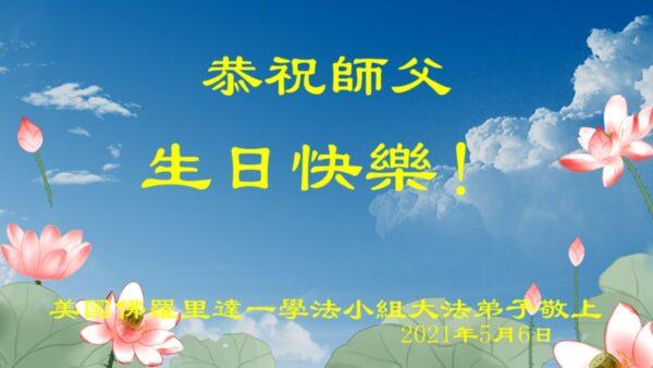 美東地區法輪功學員恭賀世界法輪大法日與李洪志大師華誕