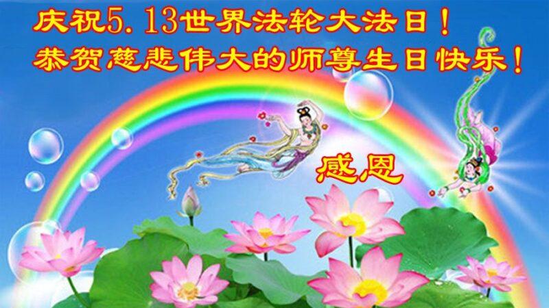 山东法轮功学员恭贺世界法轮大法日暨李洪志大师华诞(27条)