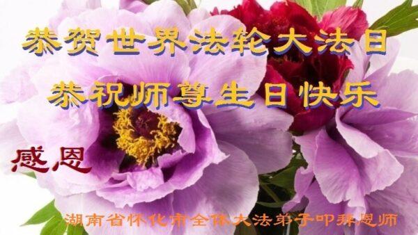 中国30省法轮功学员同庆世界法轮大法日