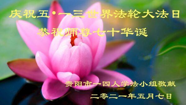 贵州法轮功学员恭贺世界法轮大法日暨李洪志大师华诞(21条)