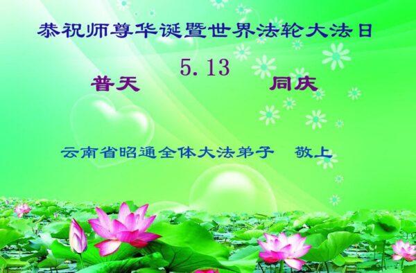 雲南法輪功學員恭賀世界法輪大法日暨李洪志大師華誕(25條)