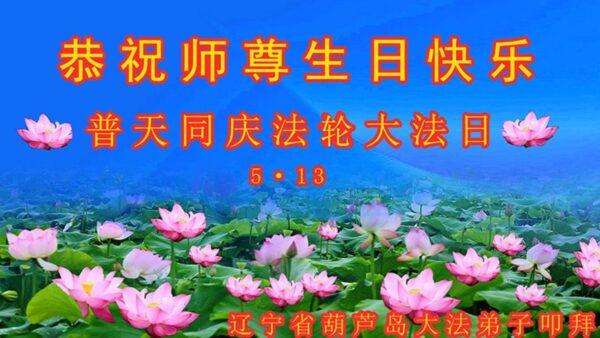 葫蘆島法輪功學員恭賀世界法輪大法日暨李洪志大師華誕(22條)