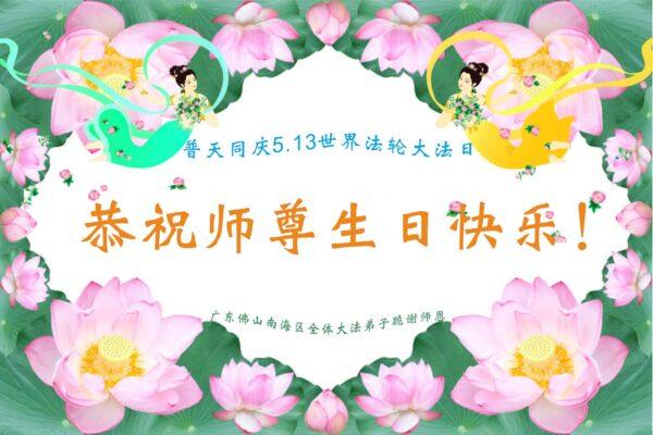 广东法轮功学员恭贺世界法轮大法日暨李洪志大师华诞(25条)