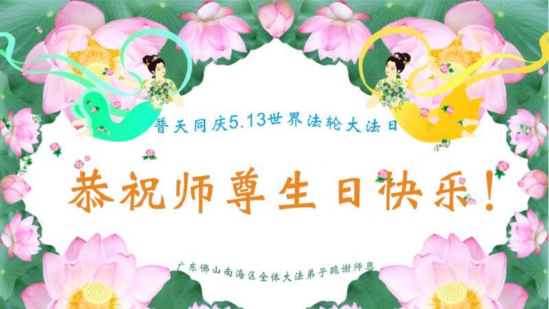 廣東法輪功學員恭賀世界法輪大法日暨李洪志大師華誕(25條)