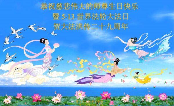 广东法轮功学员恭贺世界法轮大法日暨李洪志大师华诞(27条)