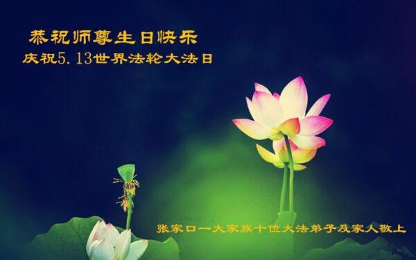 张家口法轮功学员恭贺世界法轮大法日暨李洪志大师华诞(22条)