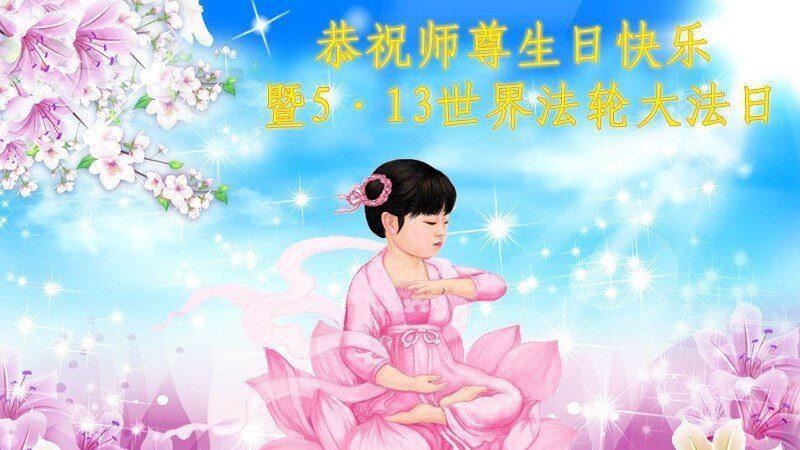 河南法轮大法弟子恭贺世界法轮大法日暨李洪志大师华诞(23条)