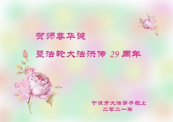 浙江法輪功學員恭賀世界法輪大法日暨李洪志大師華誕(25條)